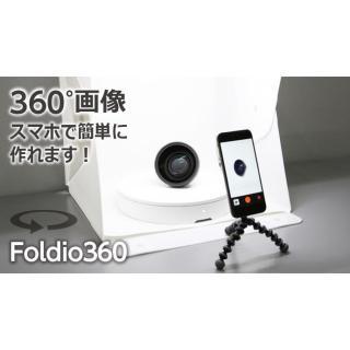 Foldio360 スマートターンテーブル【11月上旬】