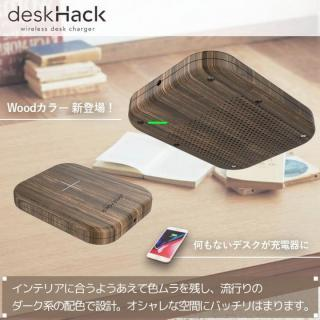 deskHack デスクハック 急速ワイヤレス充電対応  ウッド【3月上旬】