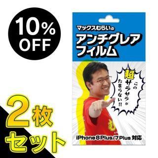 [1枚サイン入り]【2枚セット・10%OFF】マックスむらいのアンチグレアフィルム for iPhone 8 Plus/7 Plus