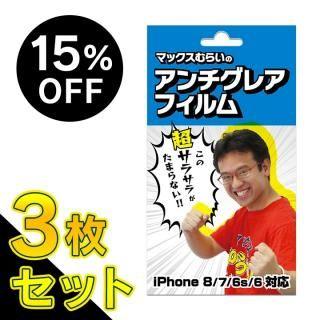 [1枚サイン入り]【3枚セット・15%OFF】マックスむらいのアンチグレアフィルム for iPhone 8/7/6s/6【11月上旬】