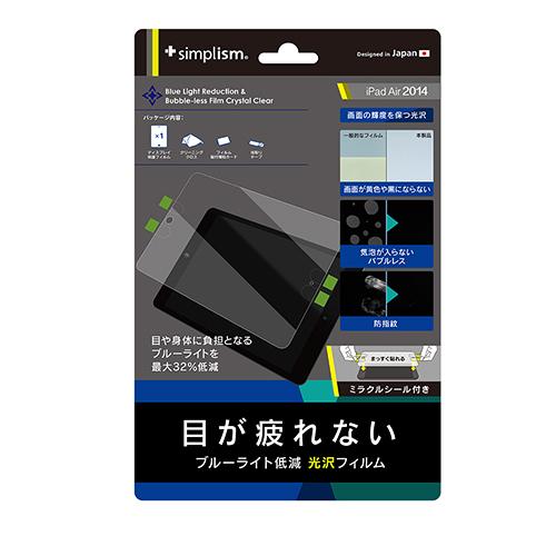 iPad Air 2 ブルーライト低減&バブルレスフィルム 光沢_0