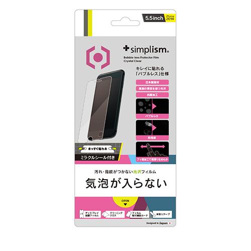 【iPhone6s Plus/6 Plusフィルム】iPhone 6 Plus バブルレスフィルム(抗菌・反指紋・フッ素加工) 光沢_0
