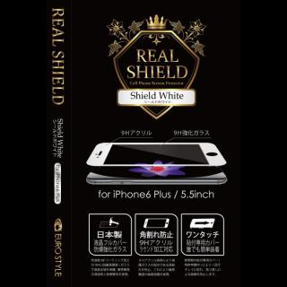 【iPhone6s Plus/6 Plusフィルム】[0.33mm]REAL SHIELD 液晶保護ガラス iPhone 6s Plus/6 Plus ホワイト_1