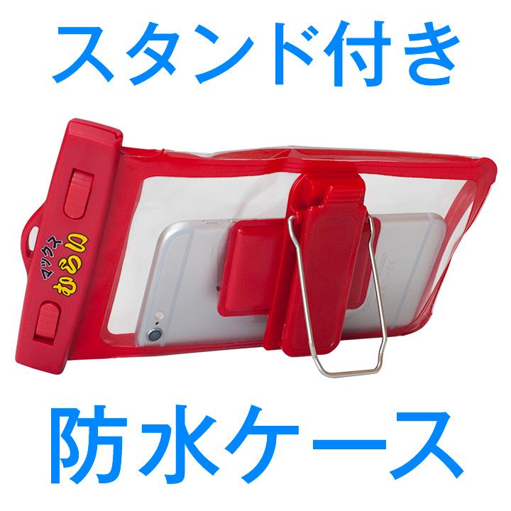 iPhone6/6 Plus マックスむらいの防水ケース スタンド&クリップ機能付き_0
