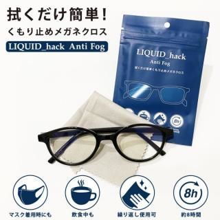 LIQUID_hack Anti Fog