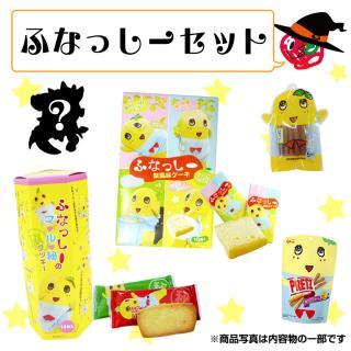 【ハロウィン限定価格】ハロウィンふなっしーお菓子セット