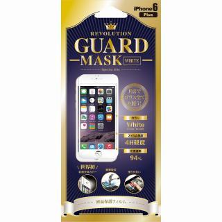前面完全カバー液晶保護フィルム RevolutionGuard MASK ホワイト iPhone 6 Plusフィルム
