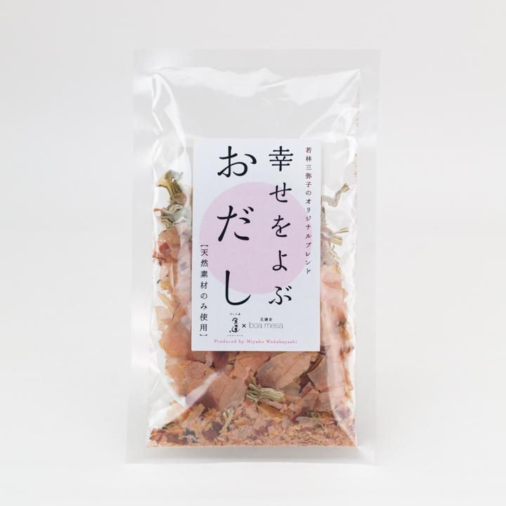 若林三弥子のオリジナルブレンド しあわせをよぶ おだし 小(500ml用)_0