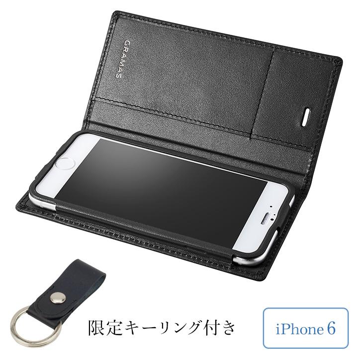 [期間限定]GRAMAS フルレザー手帳型ケース レザーキーリング付き ブラック iPhone 6s/6