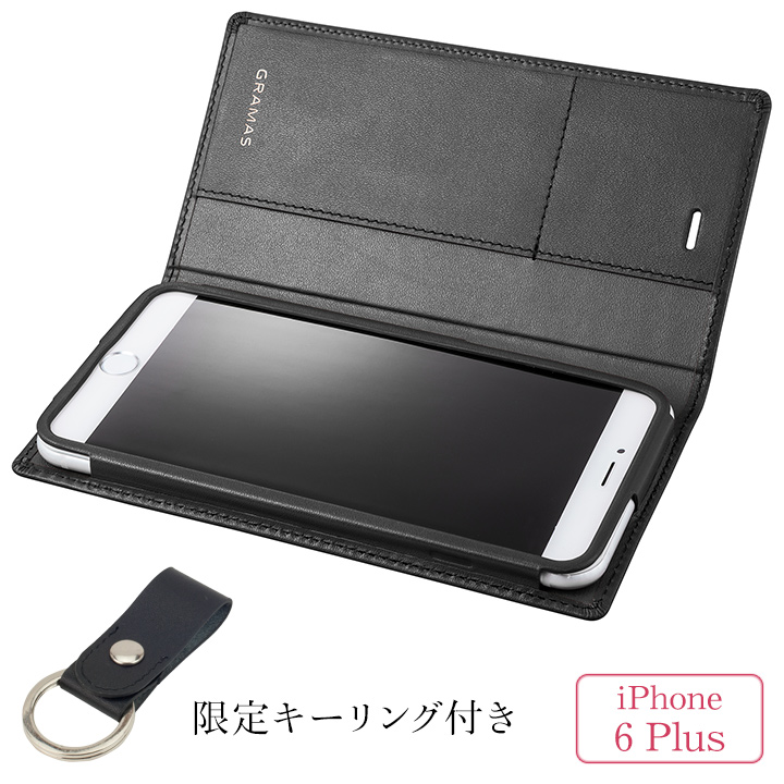 [期間限定]GRAMAS フルレザー手帳型ケース レザーキーリング付き ブラック iPhone 6s Plus/6 Plus