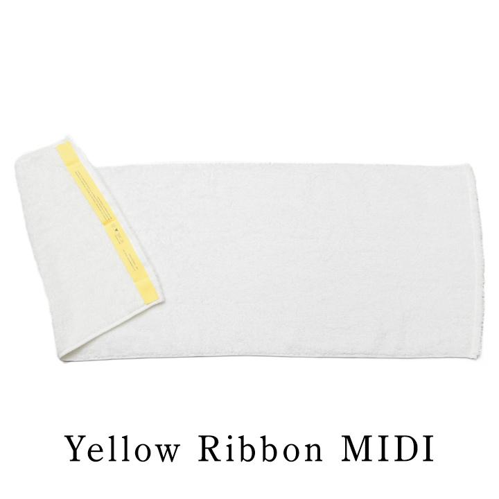 育てるタオル SODA-TE-TE Yellow Ribbon MIDI ネージュ_0