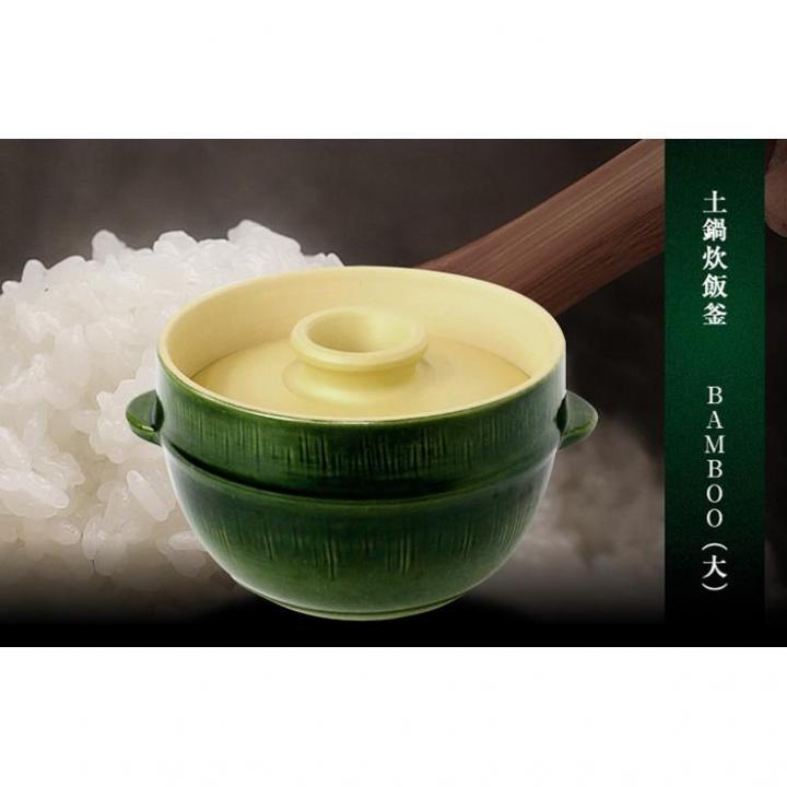 究極の土鍋炊飯釜 Bamboo!! 大(2~3合炊き用)_0