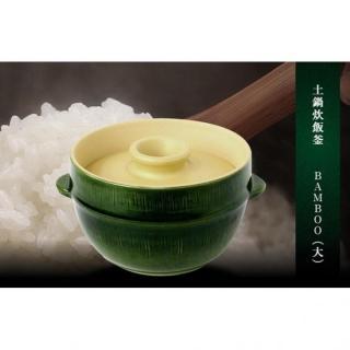 究極の土鍋炊飯釜 Bamboo!! 大(2~3合炊き用)