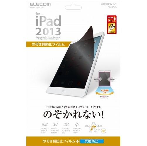 iPad Air/保護フィルム/プライバシーフィルム_0