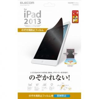 iPad Air/保護フィルム/プライバシーフィルム