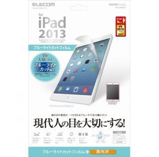 iPad Air/保護フィルム/ブルーライトカット