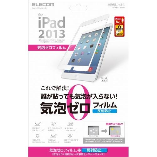 iPad Air/保護フィルム/気泡レス/スムースタッチ/ホワイト_0