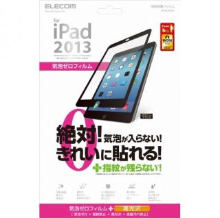iPad Air/保護フィルム/気泡レス/皮脂汚れ防止/ブラック