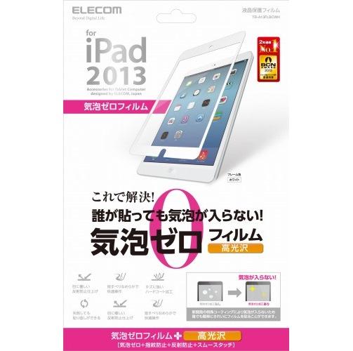 iPad Air/保護フィルム/気泡レス/皮脂汚れ防止/ホワイト_0