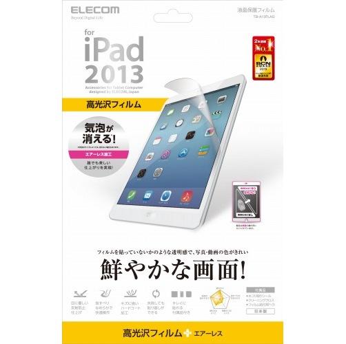 iPad Air/保護フィルム/エアーレス/光沢_0