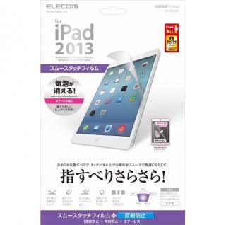 iPad Air/保護フィルム/エアーレス/スムースタッチ