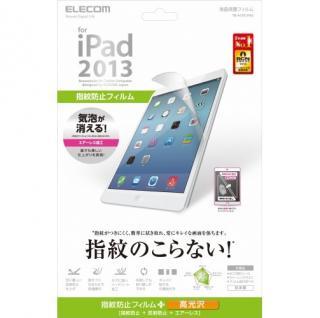 iPad Air/保護フィルム/防指紋エアーレス/光沢