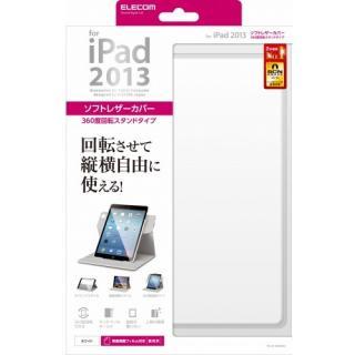 iPad Air/360度スイベルケース/ホワイト