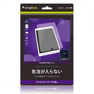 iPad Air用 バブルレス抗菌保護フィルムセット(アンチグレア)