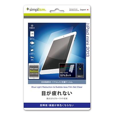iPad mini/2/3用 ブルーライト低減&バブルレス保護フィルム(クリア)