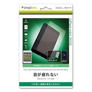 iPad mini/2/3用 ブルーライト低減&バブルレス保護フィルム(非光沢)