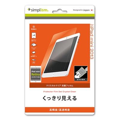 iPad mini/2/3用 抗菌保護フィルムセット(クリスタルクリア)