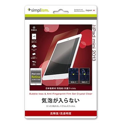 iPad mini/2/3用 バブルレス&防指紋 抗菌保護フィルムセット(クリア)