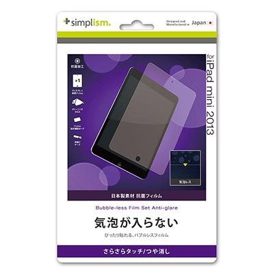 iPad mini/2/3用 バブルレス抗菌保護フィルムセット(アンチグレア)
