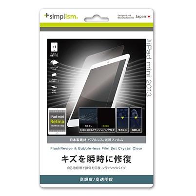 iPad mini/2/3用 瞬間傷修復&バブルレス保護フィルムセット(クリア)