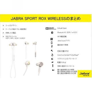 Bluetooth対応 スポーツ用イヤホンJABRA SPORT ROX ホワイト_1