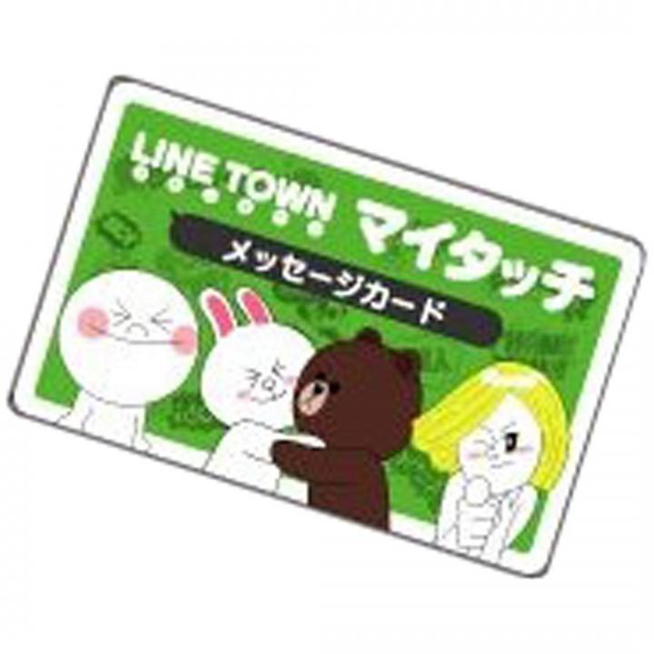 LINE TOWNマイタッチ専用メッセージカード_0