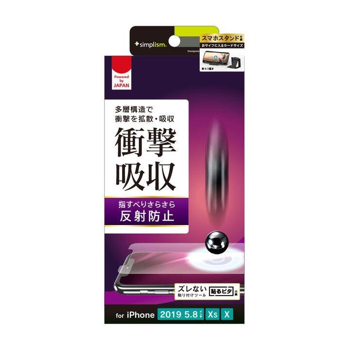 iPhone 11 Pro/XS フィルム 衝撃吸収 画面保護フィルム 反射防止 iPhone 11 Pro/XS/X_0