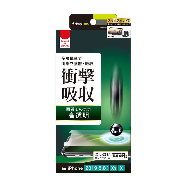 iPhone 11 Pro/XS フィルム 衝撃吸収 画面保護フィルム 高透明 iPhone 11 Pro/XS/X_0