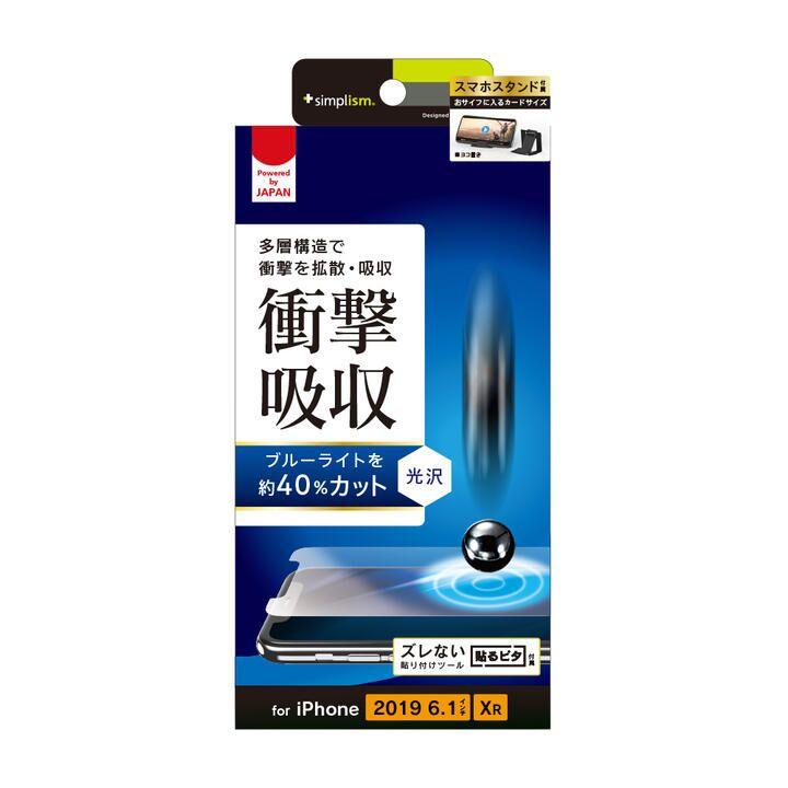 iPhone 11/XR フィルム 衝撃吸収&ブルーライト低減 画面保護フィルム 光沢 iPhone 11/XR_0