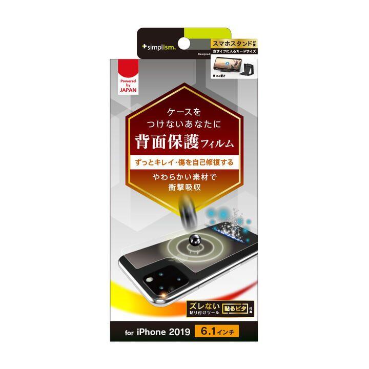 iPhone 11 フィルム 衝撃吸収 自己治癒 背面保護フィルム 高透明 iPhone 11_0