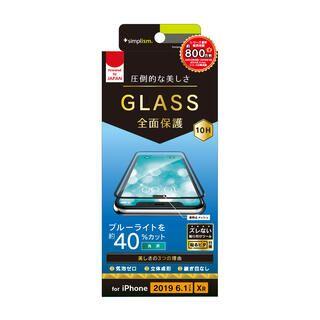 iPhone 11/XR フィルム ブルーライト低減 シームレスガラス ブラック iPhone 11/XR