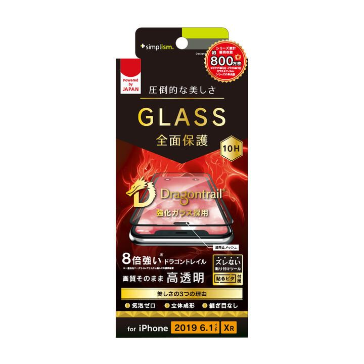 iPhone 11/XR フィルム Dragontrail シームレスガラス ブラック iPhone 11/XR_0