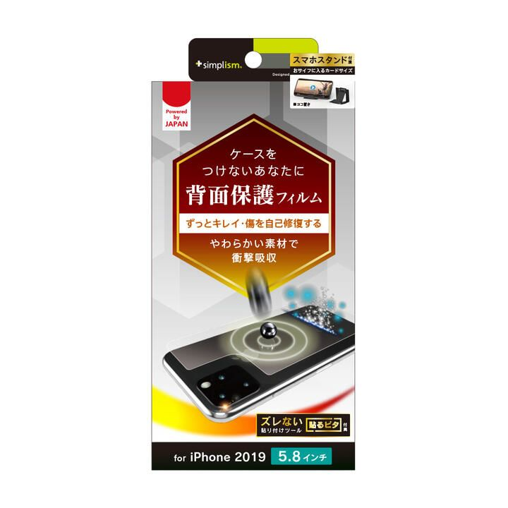 iPhone 11 Pro フィルム 衝撃吸収 自己治癒 背面保護フィルム 高透明 iPhone 11 Pro_0