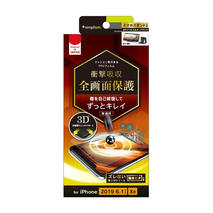 iPhone 11/XR フィルム 衝撃吸収 ブルーライト低減 TPU画面保護フィルム 光沢 iPhone 11/XR_0