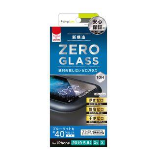iPhone 11 Pro/XS フィルム 気泡なし BL低減フレームガラス ブラック iPhone 11 Pro/XS/X【1月下旬】