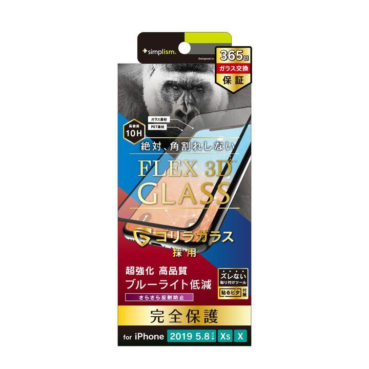 iPhone 11 Pro/XS フィルム ゴリラガラス反射防止ブルーライト低減 ブラック iPhone 11 Pro/XS/X_0