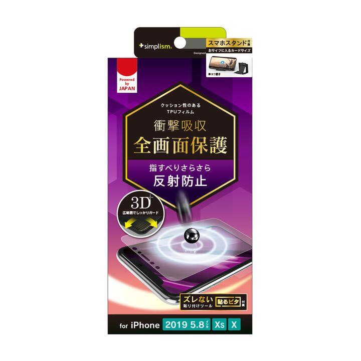 iPhone 11 Pro/XS フィルム 衝撃吸収 TPU 画面保護フィルム 反射防止 iPhone 11 Pro/XS/X_0