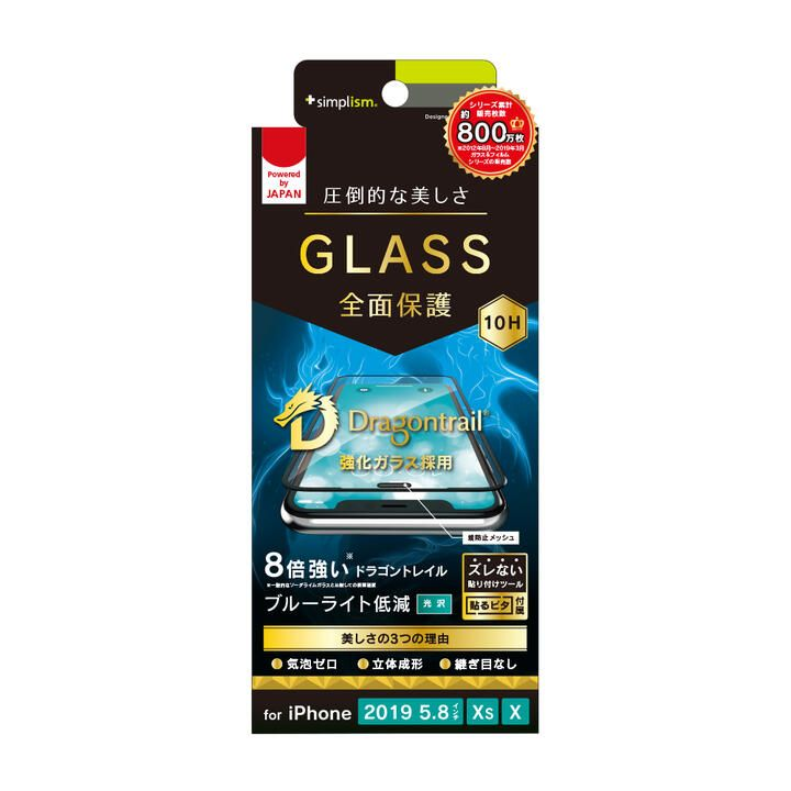 iPhone 11 Pro/XS フィルム Dragontrail BL低減シームレスガラス ブラック iPhone 11 Pro/XS/X_0