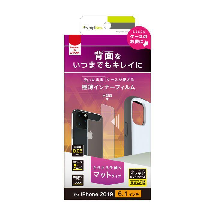 iPhone 11 フィルム 背面保護極薄インナーフィルム マット iPhone 11_0