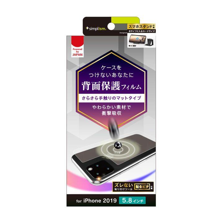 iPhone 11 Pro フィルム 衝撃吸収 背面保護フィルム マット iPhone 11 Pro_0